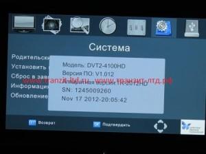 DVT2 4100HD описание , фото ,система, общая информация