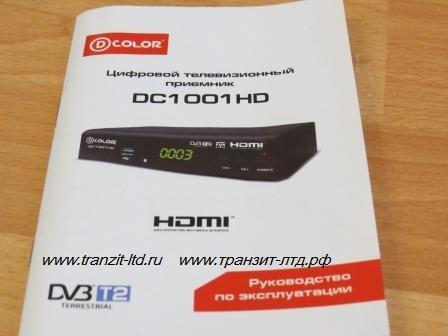 Dcolor dc1001HD - руководство по эксплуатации