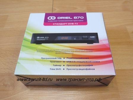 oriel870 - упаковка