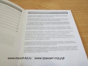 oriel790-меры предосторожности