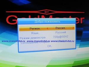 Gold Master T707 HD - меню