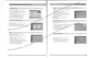 Gold Master T 707HD руководство по эксплуатации - запись , игры