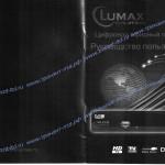 Lumax DVT2 4110HD руководство по эксплуатации