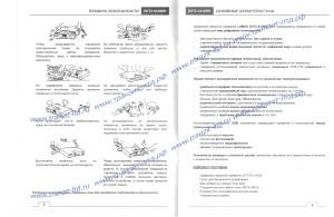 Lumax DVT2 4110HD руководство пользователя 3,4
