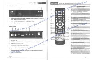 Lumax DVT2 4110HD руководство пользователя 5,6