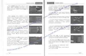 Lumax DVT2 4110HD руководство пользователя 19,20