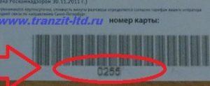 смарт карта приемника B210 серия карты