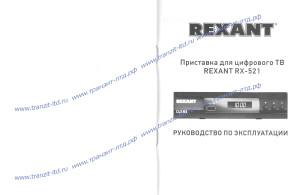 руководство пользователя rexant rx 521