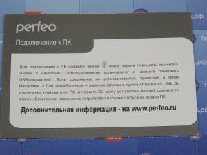 perfeo 7510 HD -08
