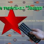Телеканал Звезда которой теперь нет на Триколор ТВ .