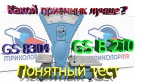 тест 8304-210-2
