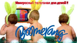 Boomerang обновился ! Детский телеканал на ваших экранах !
