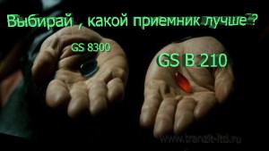 Выбор приемника , какой лучше Gs 8300 или Gs B210 ?