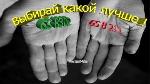 Выбирай ! Что лучше GS 8302 или GS B 211 ?
