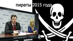 Халявный просмотр кол ТВ или пираты 2015 кто они ?