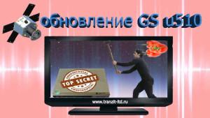 Gs u510 новая прошивка 2.3.168