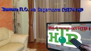 Sagemcom DSI74 HD, обновление до версии 4.0.60