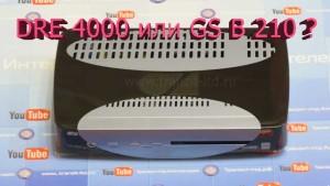 dre-4000-или-gs-b-210