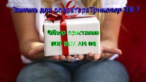 Top box AM 04 , тест, обзор, отзывы о работе