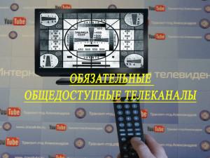 Обязательные общедоступные телеканалы, на экранах ваших ТВ