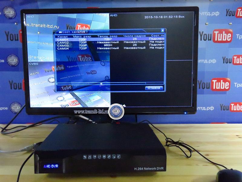 ahd 2204A2 VT 05 просмотр информации о подключенных камер