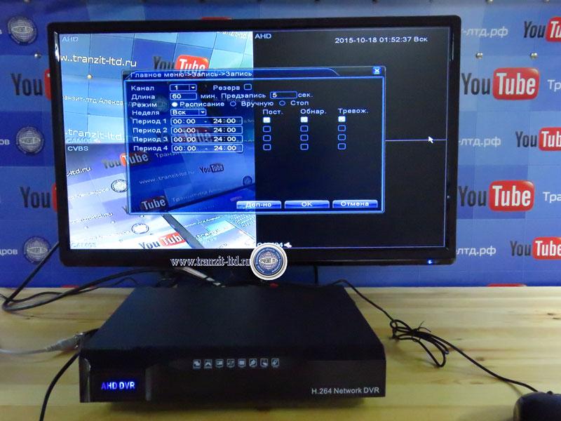ahd 2204A2 VT 06 Режим настройки режима записи