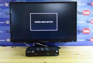 Внимание! НТВ ПЛЮС полностью переходит на MPEG 4