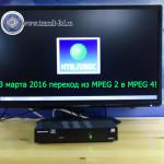 MPEG 2 в MPEG 4! НТВ ПЛЮС переводит часть телеканалов!