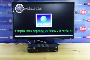 MPEG 2 в MPEG 4! работы на НТВ ПЛЮС 3 марта 2016 года