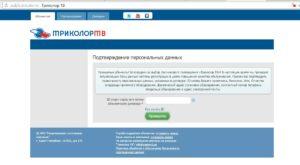 Изменение данных в системе оператора Триколор ТВ, скрин с сайта оператора