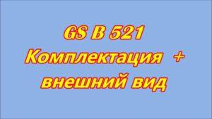 GS B521 - 1