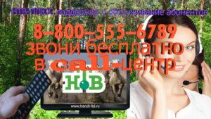 НТВ-ПЛЮС бесплатно, звонок в call-центр компании.
