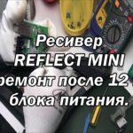 dvb t2 приставка, ремонт