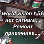 world vision 56 нет сигнала, ремонт приемника.