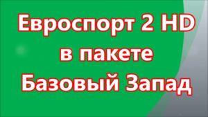 Евроcпорт 2 HD в пакете «Базовый Запад»